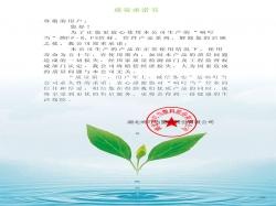 PVC排水管厂家 质量承诺书